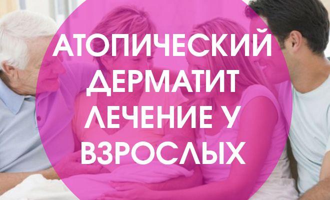 Атопический дерматит у взрослых: пути лечения