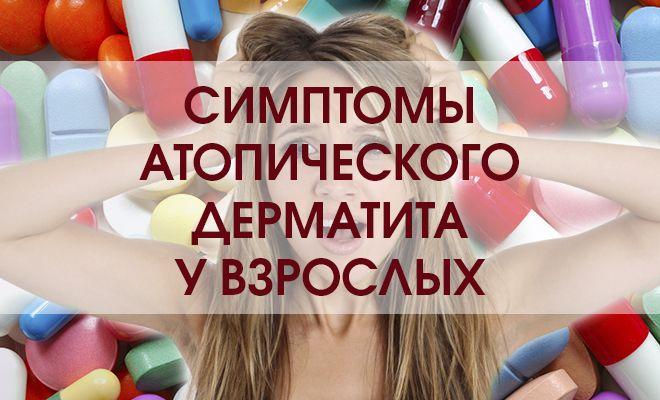 Симптомы атопического дерматита у взрослых