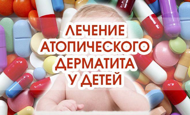 Особенности лечения атопического дерматита у детей