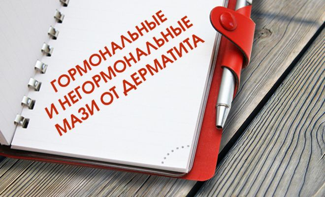 гормональные и негормональные мази от дерматита (список)