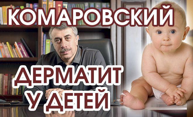 Комаровский. Дерматит у детей