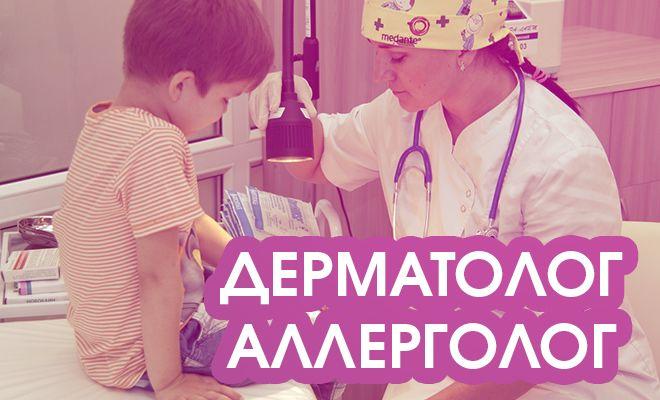 Врач дерматолог-аллерголог