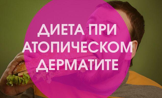 Диета при атопическом дерматите