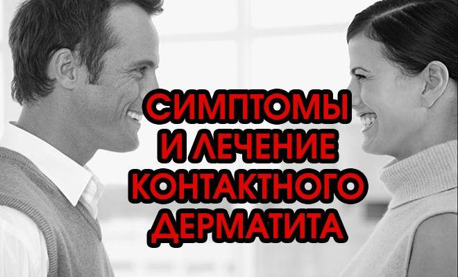 Контактный дерматит: симптомы, причины и лечение заболевания