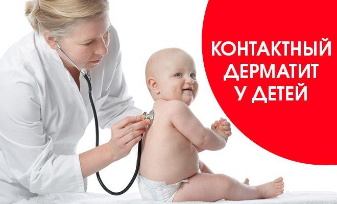 Контактный дерматит у детей: причины, симптомы, лечение