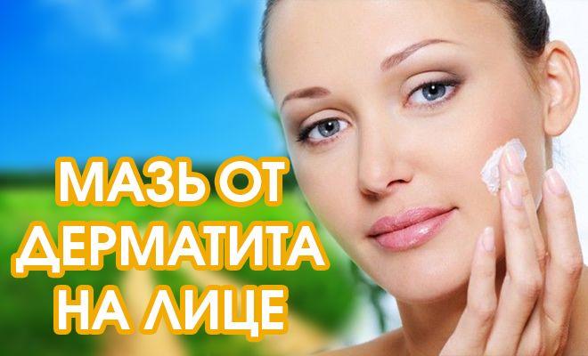 Как выбрать мазь от дерматита на лице