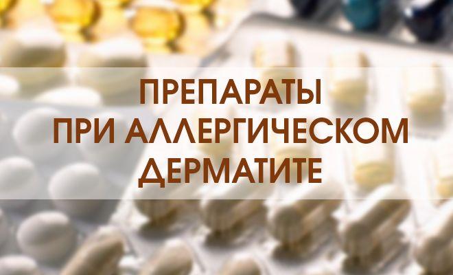 Препараты при аллергическом дерматозе