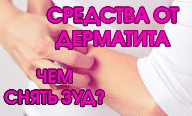 Чем снять зуд при атопическом дерматите