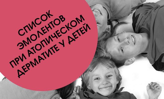 Список эмолентов при атопическом дерматите у детей