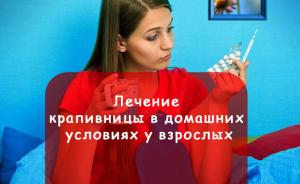 Лечение крапивницы в домашних условиях