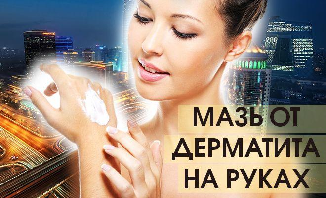 Эффективные мази для избавления от дерматита на руках