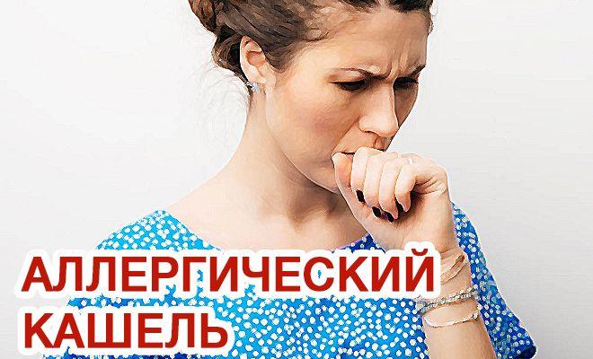 Аллергический кашель: причины возникновения, особенности терапии