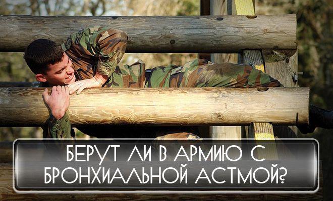 Берут ли в армию с бронхиальной астмой