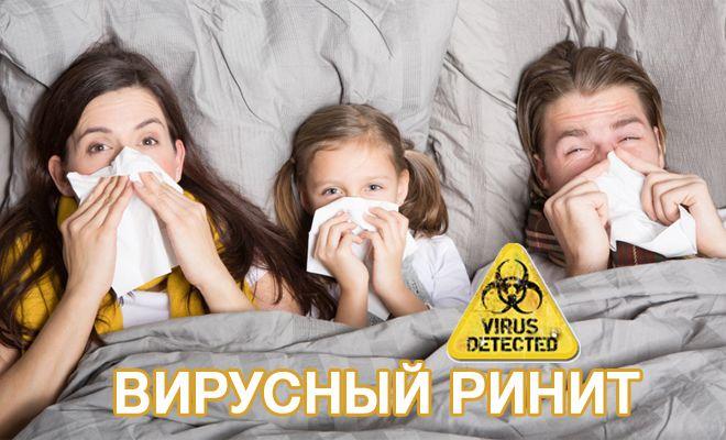 Вирусный ринит - как победить заболевание?