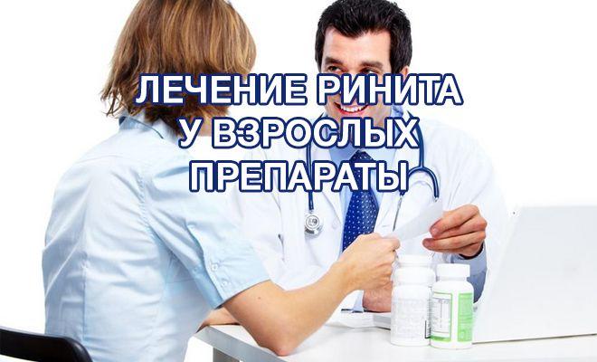 Лечение ринита у взрослых. Действенные препараты