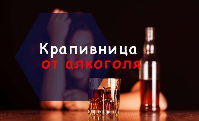 Крапивница от алкоголя