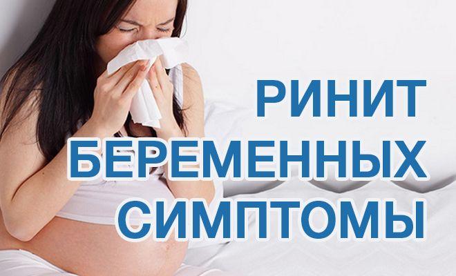 Ринит беременных: симптомы
