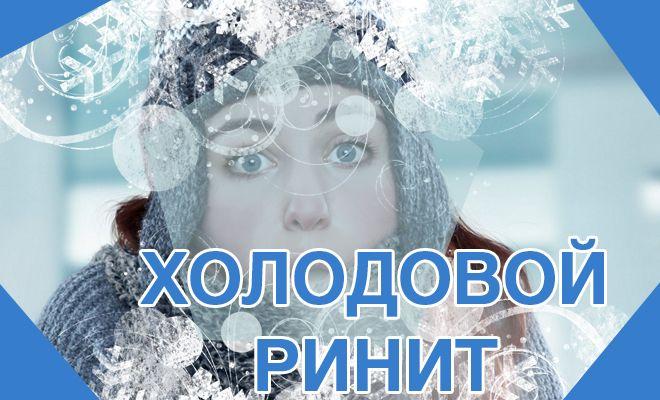 Холодовой ринит: симптомы и лечение