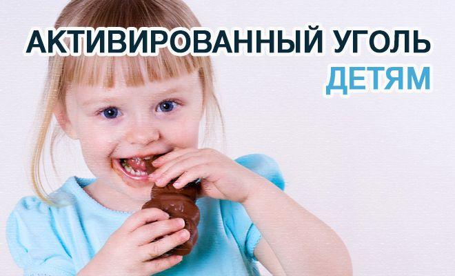 Активированный уголь. Как давать детям