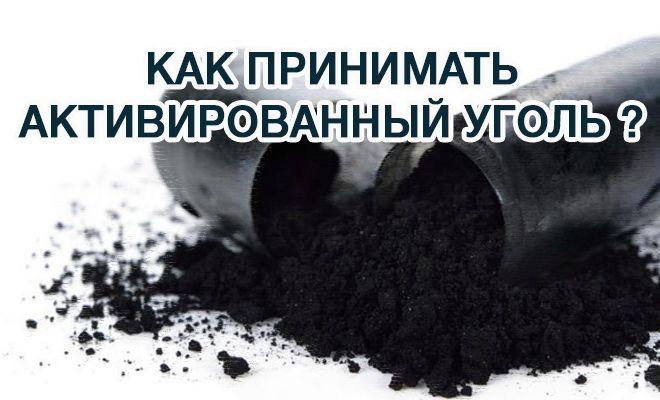 Как принимать активированный уголь аллергику?