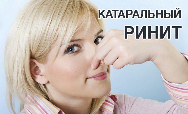Катаральный ринит. Симптоматика и лечение