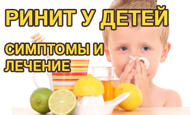 Ринит у детей: основные симптомы и пути лечения
