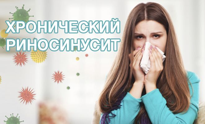 Хронический риносинусит: причины и лечение