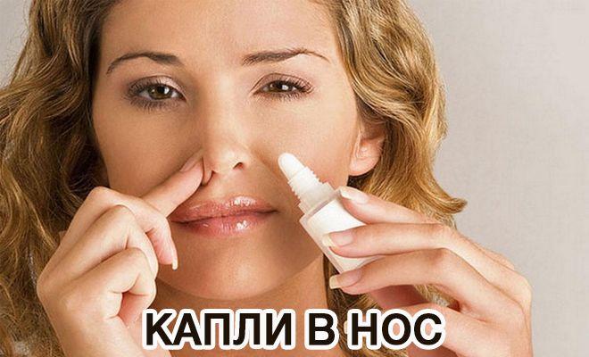 В нос капли - какие лучше