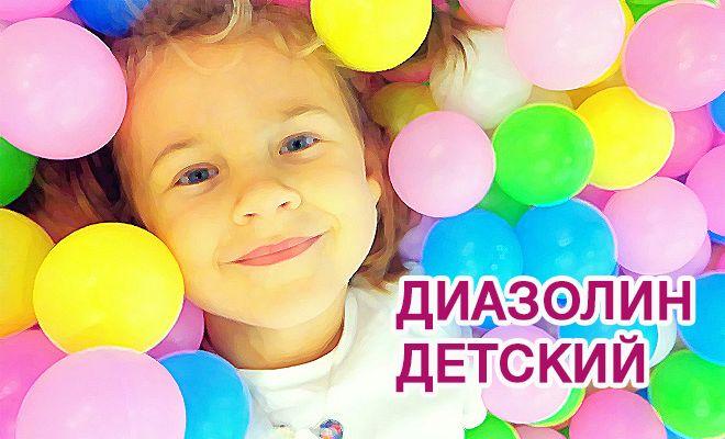 Диазолин детский: как принимать
