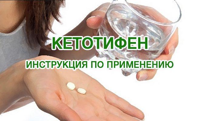 Кетотифен: инструкция по применению