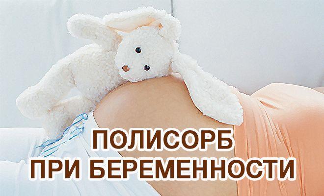 Полисорб при беременности и в детском возрасте