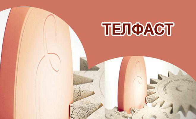 Телфаст - препарат от аллергии
