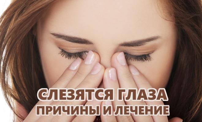 Слезятся глаза - причины и лечение