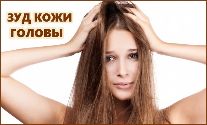 Зуд кожи головы - причины, лечение
