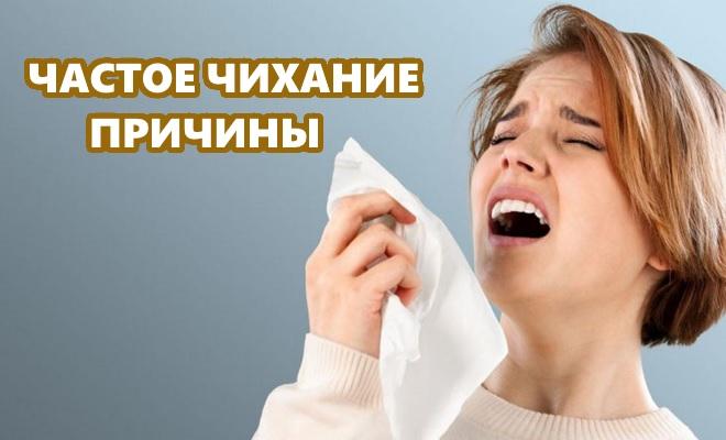 Частое чихание - причины