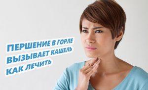 Першение в горле вызывает кашель - как лечить?