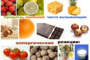Продукты с аллергенами