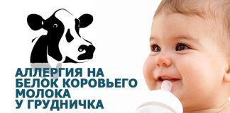 Аллергия на белок коровьего молока у грудничка - симптомы