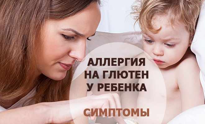 Аллергия на глютен у ребенка - симптомы