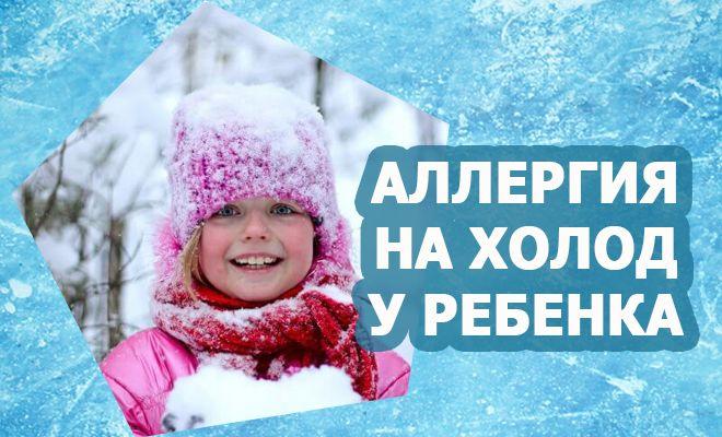 Аллергия-на-холод-у-ребенка