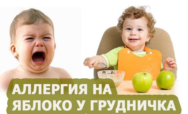 Аллергия на яблоко у грудничка