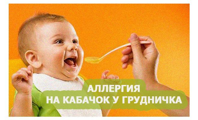 Может ли быть аллергия на кабачок у ребенка и какая реакция на кабачок в первый прикорм