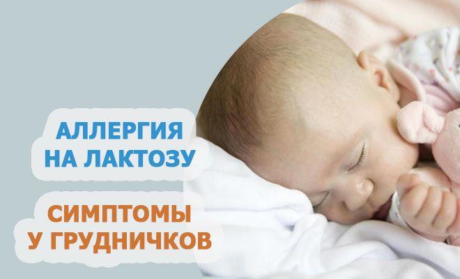 Аллергия на лактозу- симптомы у грудничков