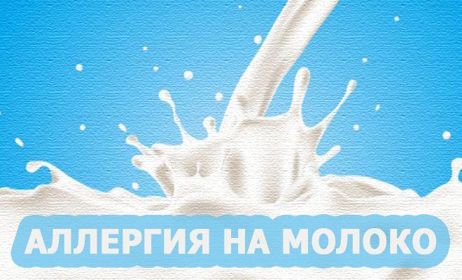 Если аллергия на коровье молоко