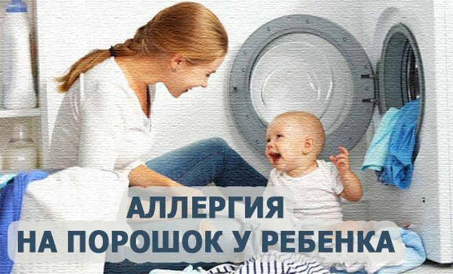Аллергия на порошок у ребенка