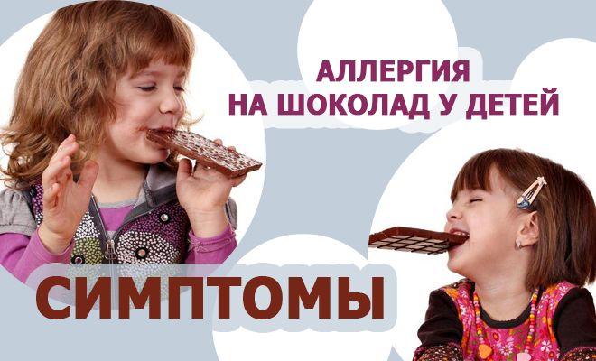 Аллергия на шоколад у детей - симптомы