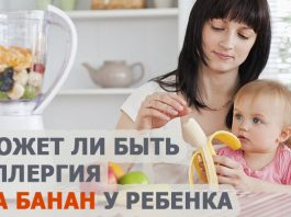 Может ли быть аллергия на банан у ребенка
