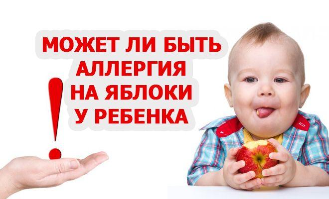 Может ли быть аллергия на яблоки у ребенка?