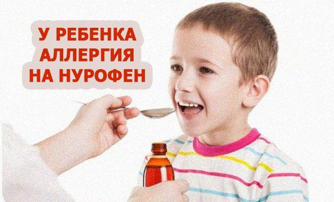 У ребенка аллергия на Нурофен у ребенкак
