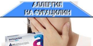 Аллергия на Фурацилин